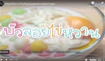 บัวลอยไข่หวาน โรงเรียนบ้านตลาดควาย(ประชานุกูล)