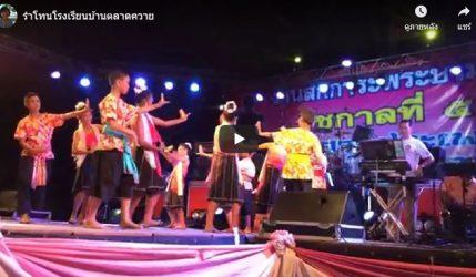 รำโทนโรงเรียนบ้านตลาดควายในงานสักการะพระบรมราชานุสาวรีย์ รัชกาลที่ 5 เมื่อวันที่ 19 ธันวาคม 2558