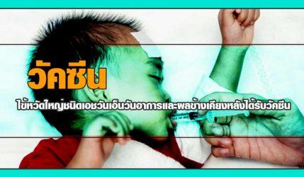 วัคซีน ไข้หวัดใหญ่ชนิดเอชวันเอ็นวันอาการและผลข้างเคียงหลังได้รับวัคซีน