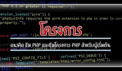 โครงการ แนวคิด ธีม PHP และธีมโครงการ PHP สำหรับผู้เริ่มต้น