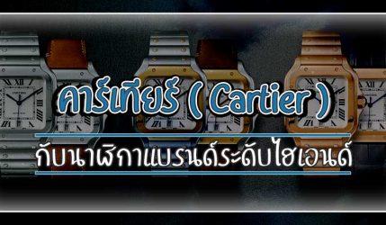 คาร์เทียร์ ( Cartier ) กับนาฬิกาแบรนด์ระดับไฮเอนด์